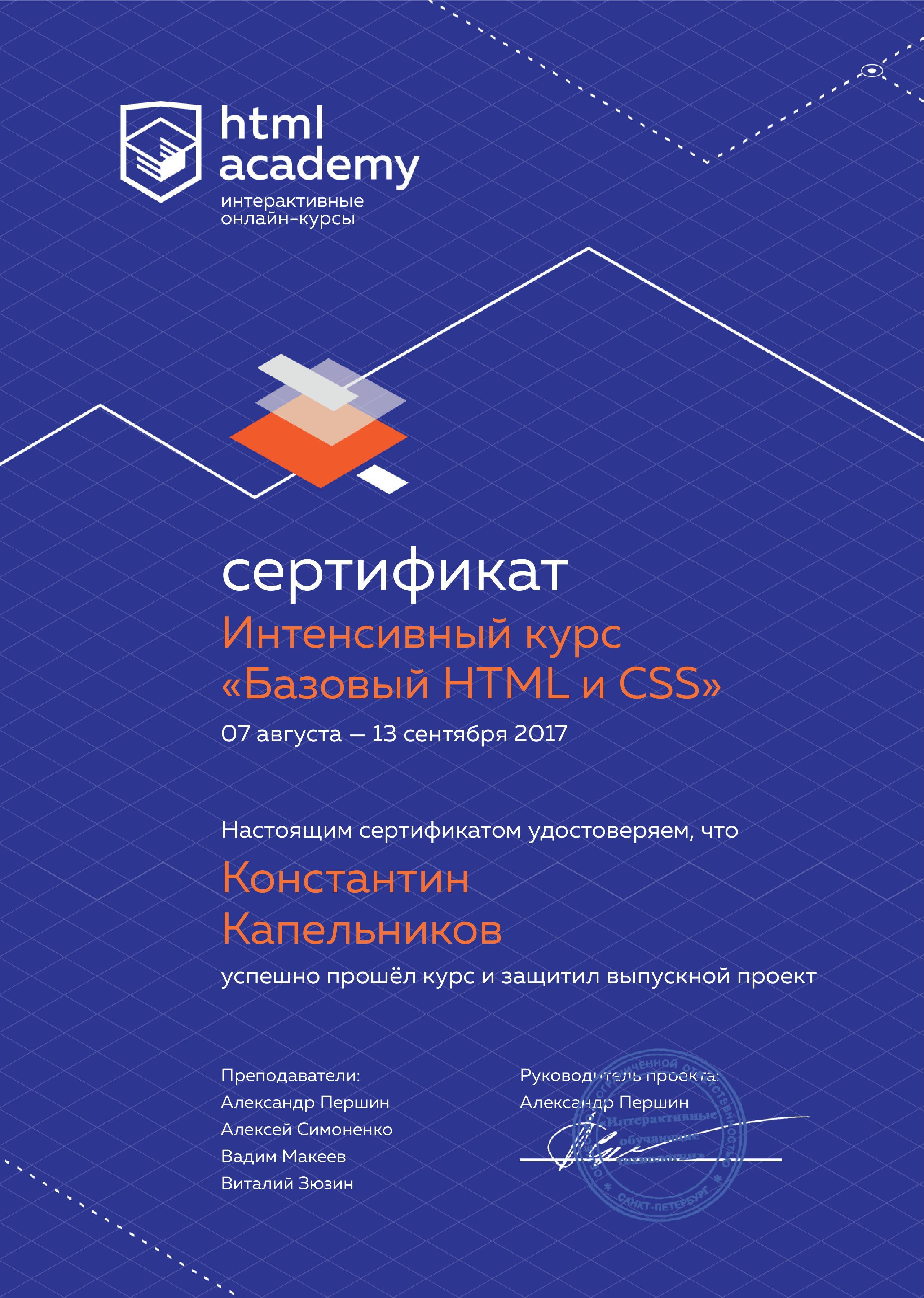 Сертификат Базовый HTML и CSS