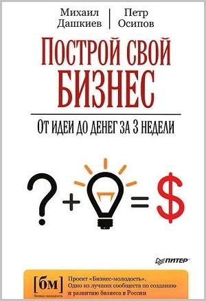 Михаил Дашкиев - Построй свой бизнес